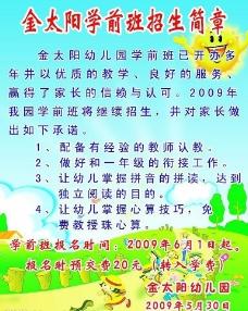 金太阳招生简章图片
