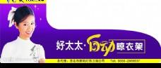 好太太晾衣架——中国驰名商标