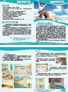 医院 宣传 手册 医疗 卫生图片