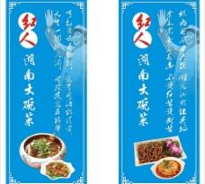 湘菜广告图片