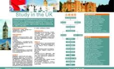 英国留学折页内文图片
