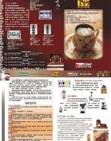 喀法咖啡折页宣传单图片