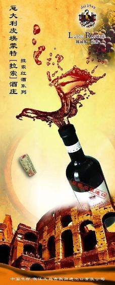 STEMMA红酒易拉宝图片