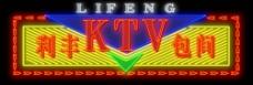 ktv霓虹灯设计图片