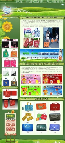 环保袋专题网站图片