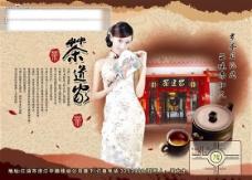 茶道家 茶叶广告 展板设计