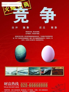 广州新火车站招商秀稿4图片