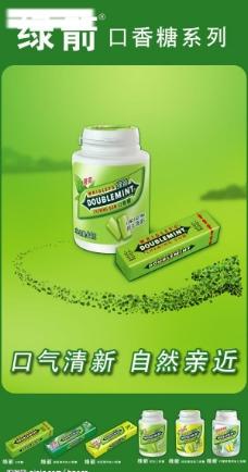 绿箭口香糖图片免费下载,绿箭口香糖设计素材大全,,.