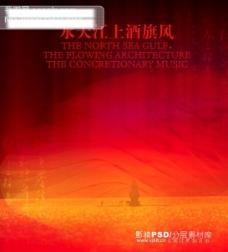 水天江上酒旗风2008经典分层psd素材