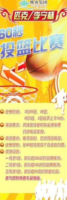 60秒投篮比赛图片