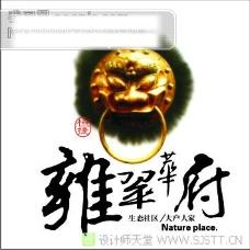 雍翠華庭生態社區_矢量房地產標志