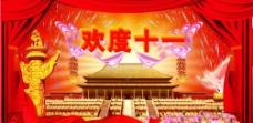 欢度十一 国庆节图片