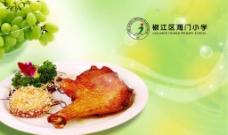 小学餐厅佳肴海报4图片