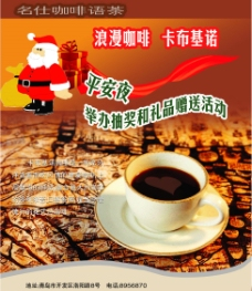 咖啡吧活动宣传图片