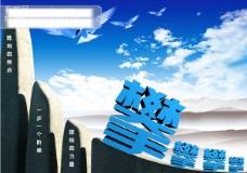 团结就是力量 攀 蓝天 白天 山 团结的力量 海鸥 广告设计模板 国内广告设计 源文件库 300DPI PSD