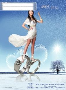 广告 海报 首饰 美女 漂亮 人物 女人 林志玲 明星 广告设计模板 国内广告设计 源文件库 300DPI PSD