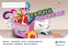 移动铁通宽带海报一 CMYK色 分层 PSD文件 广告设计模板 国内广告设计 源文件库 300DPI PSD