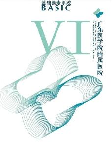 广东医学院附属医院VI图片