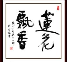 莲花飘香书法图片