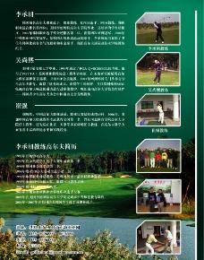 高尔夫教练介绍单页图片