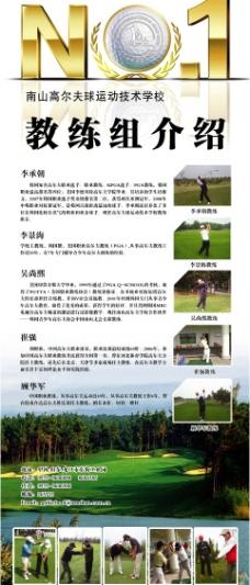高尔夫球学校教练介绍易拉宝图片