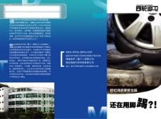 汽车TPMS三折页 汽车 TPMS 三折页 广告设计模板 国内广告设计 源文件库 150DPI PSD