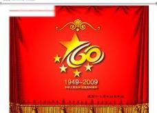 建国六十周年吊旗图片