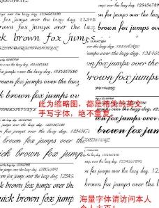 英文手写设计字体八款(典藏版)