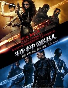 特种部队电影海报中国版图片