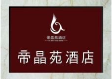 帝晶苑酒店图片