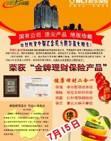 新华保险宣传彩页图片