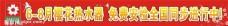 樱花卫橱创意横幅