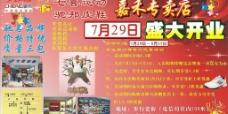 七喜运动专卖店图片