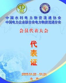 行业协会企业会议会员代表证模板图片