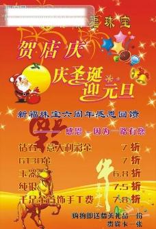 新福珠宝新年打折活动海报