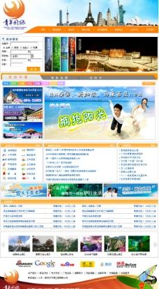 青岛青年国际旅行社图片