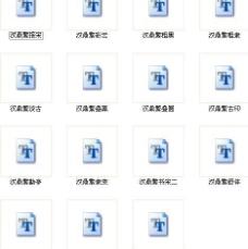 汉鼎字体第一辑珍藏版