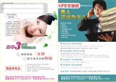 医疗杂志彩页