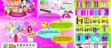 化妆品城DM单图片