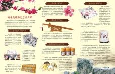 旅游产品介绍三折页内页图片