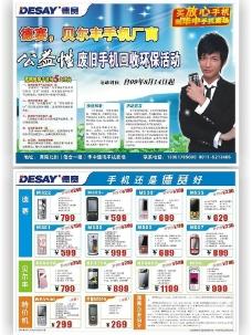 手机单页模版图片