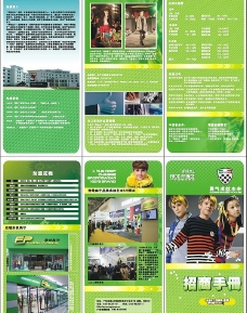 服装招商手册宣传单三折页图片