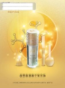 晶梵化妆品广告(分层精细)