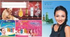 美发化妆品海报5P