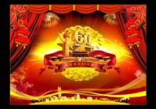 国庆60周年庆图片