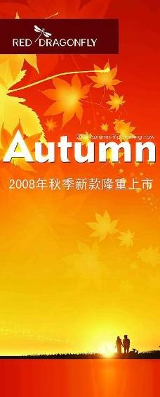 2008秋季新款隆重上市图片