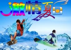 激情夏日广告图片