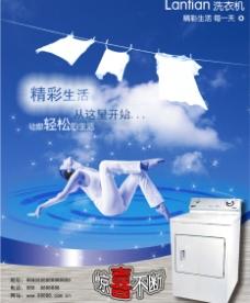 洗衣机精彩生活每一天图片