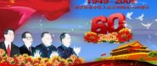 國慶60周年戶外宣傳畫圖片