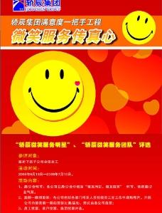 微笑服務傳真心海報圖片